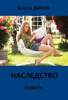 "Книга ""Наследство"" читать онлайн"
