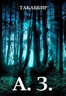"Книга ""А. З. (16+)"" читать онлайн"