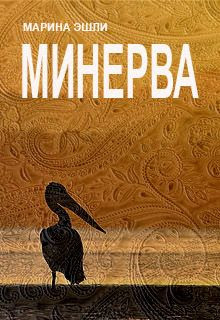 "Книга ""Минерва (черновик)"" читать онлайн"