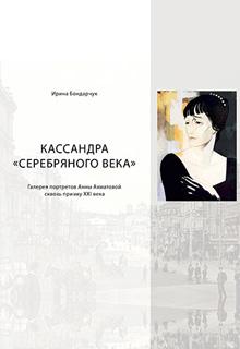 """Книга """"Кассандра Серебряного века. Галерея портретов А. Ахматовой"""" читать онлайн"""