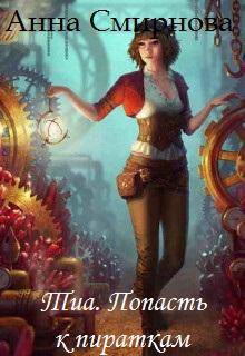 """Книга """"Тиа. Попасть к пираткам."""" читать онлайн"""