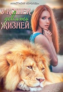 """Книга """"У кошек девять жизней"""" читать онлайн"""