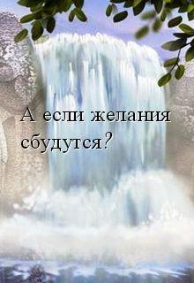 """Книга """"А если желания сбудутся?"""" читать онлайн"""