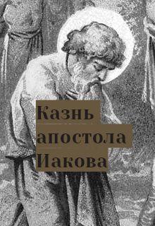 "Книга. ""Казнь апостола Иакова"" читать онлайн"