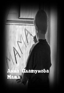 "Книга ""Мама"" читать онлайн"