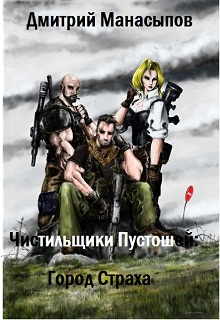 """Книга. """"Чистильщики Пустошей 1: Город Страха"""" читать онлайн"""