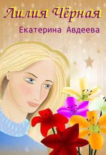 """Книга """"Лилия Чёрная"""" читать онлайн"""