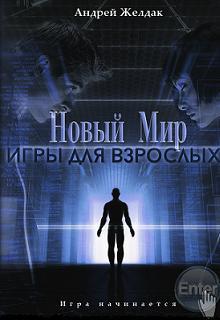 """Книга """"Новый Мир. Игры для взрослых"""" читать онлайн"""