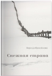 """Книга """"Снежная страна"""" читать онлайн"""