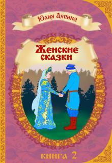 """Книга """"Женские сказки 2"""" читать онлайн"""
