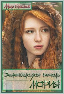 """Книга """"Зеленоглазая печаль Мария"""" читать онлайн"""