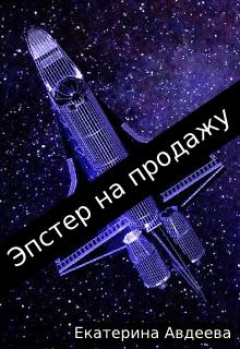 """Книга """"Эпстер на продажу"""" читать онлайн"""
