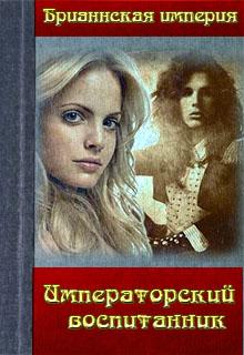 """Книга """"Императорский воспитанник"""" читать онлайн"""
