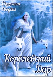 """Книга """"Королевский дар (1)"""" читать онлайн"""
