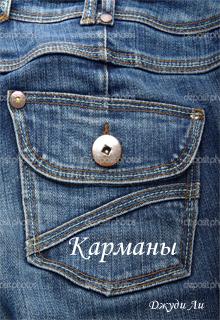 """Книга """"Карманы"""" читать онлайн"""