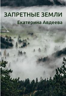 """Книга """"Запретные земли"""" читать онлайн"""