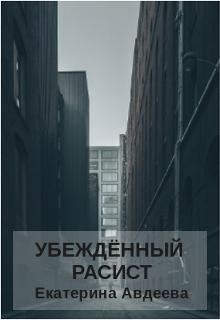 """Книга """"Убеждённый расист"""" читать онлайн"""