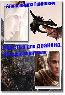 """Книга. """"Счастье для дракона. Обещаю вернуться."""" читать онлайн"""