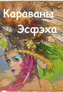 """Обложка книги """"Караваны Эсфэха"""""""
