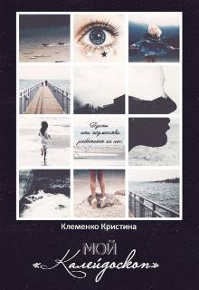 """Книга """"Мой """"Калейдоскоп"""""""" читать онлайн"""