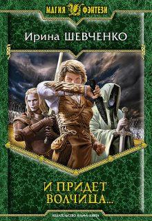 """Книга """"И придет волчица (легенды Сопределья - 2)"""" читать онлайн"""