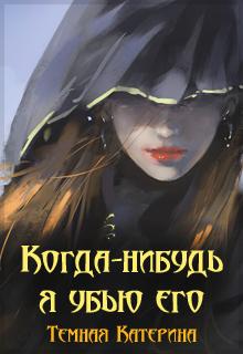 """Книга """"Когда-нибудь я убью его"""" читать онлайн"""