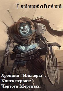 """Книга. """"Хроники """"Илькоры"""". Книга первая: Чертоги Мертвых."""" читать онлайн"""