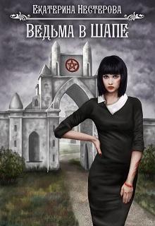 """Книга """"Ведьма в Шапе"""" читать онлайн"""