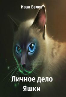 """Книга """"Личное дело Яшки"""" читать онлайн"""
