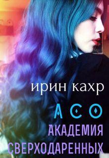"Книга ""Асо - Академия Сверходарённых"" читать онлайн"