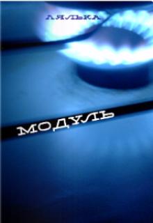 "Книга ""Модуль"" читать онлайн"