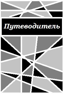 """Книга """"Путеводитель"""" читать онлайн"""