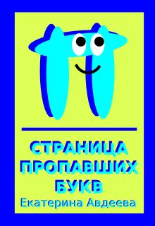 """Книга """"Страница пропавших букв"""" читать онлайн"""