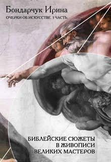"""Книга """"Библейские сюжеты в живописи. Плафон Сикстинской капеллы"""" читать онлайн"""