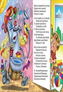 """Книга """"Мойдодыр - 1993"""" читать онлайн"""