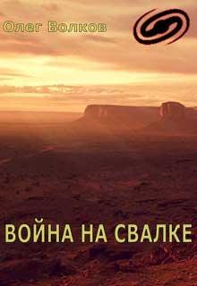"Книга ""Война на Свалке"" читать онлайн"
