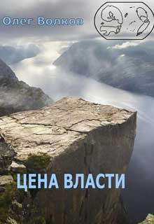 "Книга ""Цена власти"" читать онлайн"