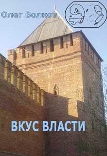 """Книга """"Вкус власти"""" читать онлайн"""