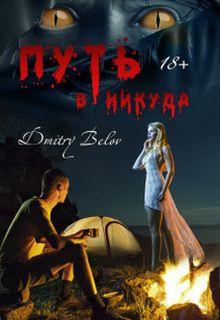"""Книга """"Блондинка в походе"""" читать онлайн"""