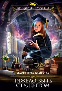 """Книга. """"Тяжело быть студентом"""" читать онлайн"""