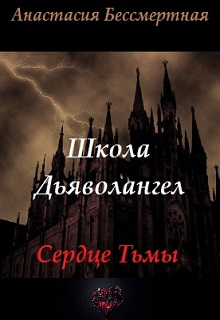 """Обложка книги """"Школа Дьяволангел. Сердце Тьмы"""""""
