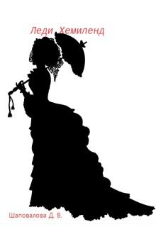 "Книга ""Леди Хемиленд "" читать онлайн"