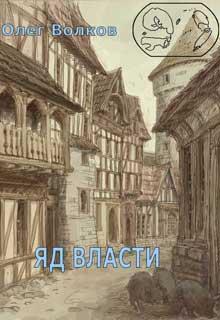 "Книга ""Яд власти"" читать онлайн"