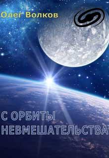 """Книга. """"С орбиты невмешательства"""" читать онлайн"""