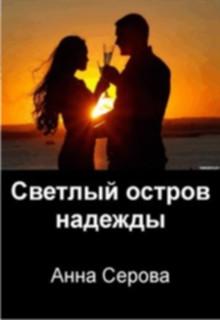 """Книга """"Светлый остров надежды"""" читать онлайн"""