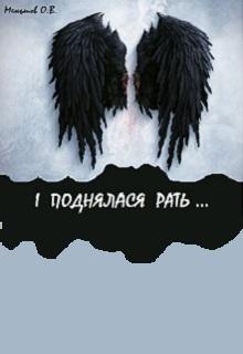 """Книга """"І  піднялася рать..."""" читать онлайн"""