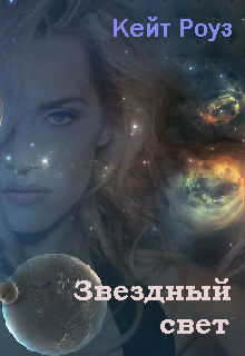 """Книга. """"Звездный свет"""" читать онлайн"""