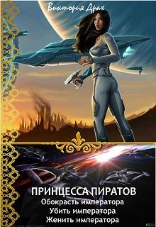 """Книга """"Принцесса пиратов"""" читать онлайн"""
