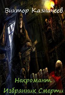"""Книга. """"Некромант. Избранник Смерти"""" читать онлайн"""
