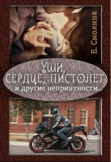 """Книга """"Уши, сердце, пистолет и другие неприятности..."""" читать онлайн"""